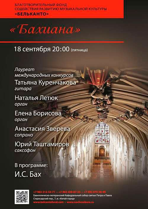 Концерт «Бахиана»