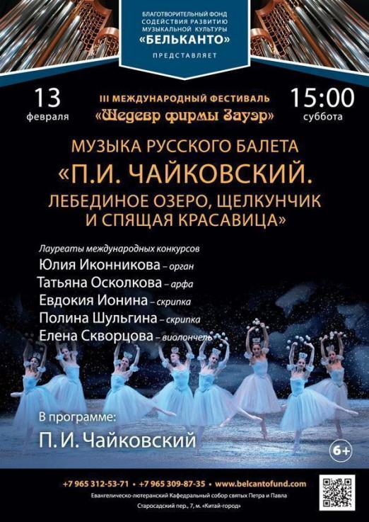 Концерт Музыка русского балета-П.И.Чайковский: Лебединое озеро, Щелкунчик и Спящая красавица