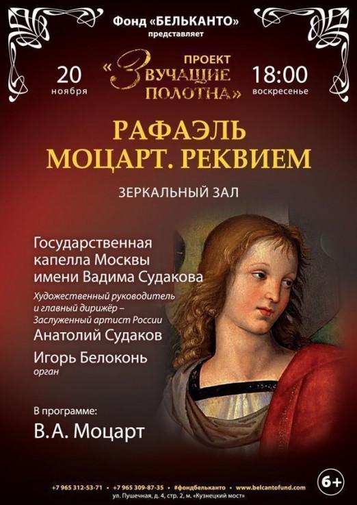 Концерт Рафаэль-Моцарт. Реквием