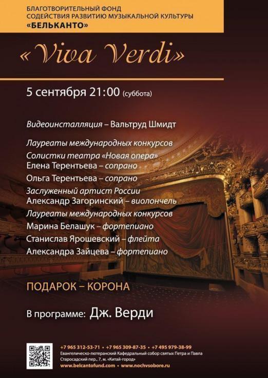 Концерт Viva Verdi