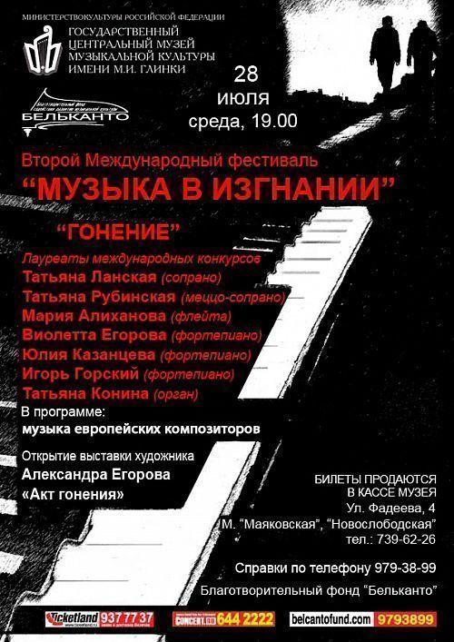 Концерт Гонение