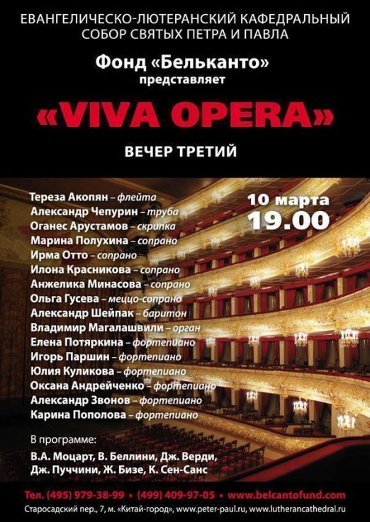 Концерт Viva Opera. Вечер третий