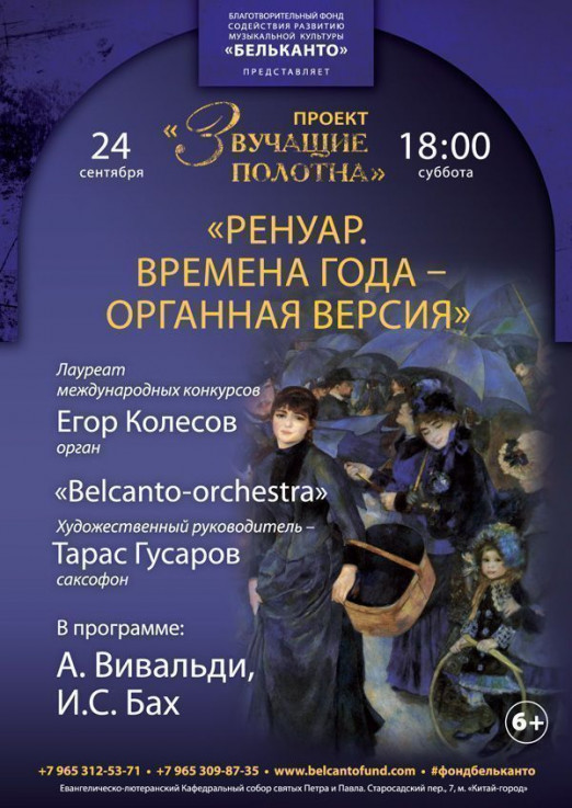 Концерт Ренуар. Времена года- органная версия