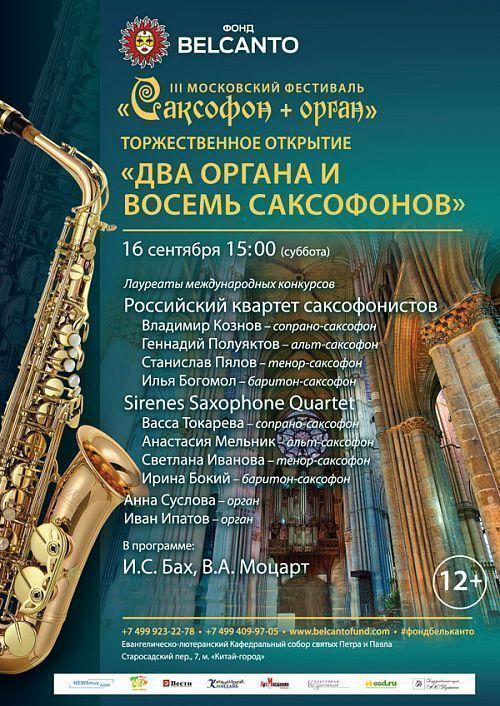 Концерт III Московский фестиваль «Саксофон + орган».  Торжественное открытие. Два органа и восемь саксофонов