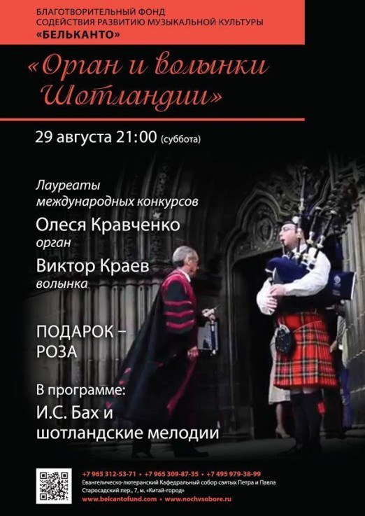 Концерт Орган и волынки Шотландии