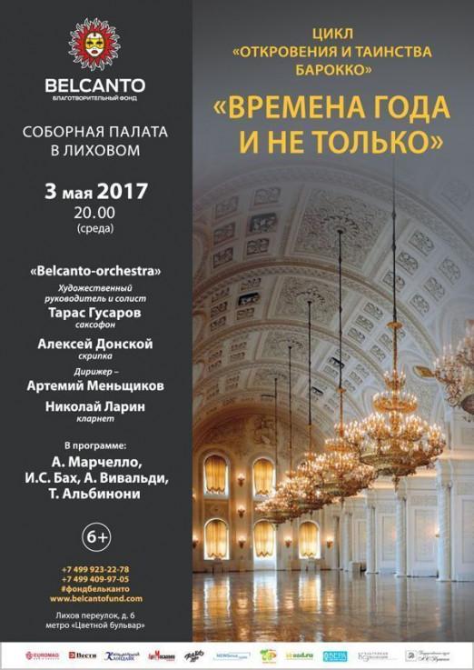Концерт Цикл «Откровения и таинства барокко».      «Времена года и не только»