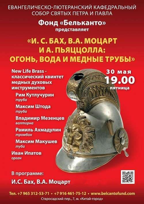 Концерт И.С. Бах, В.А. Моцарт, А. Пьяццолла. Огонь, вода и медные трубы