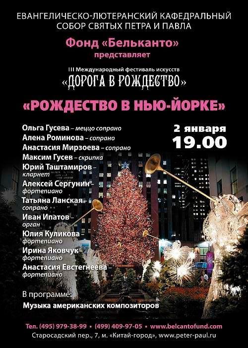 Концерт Рождество в Нью-Йорке