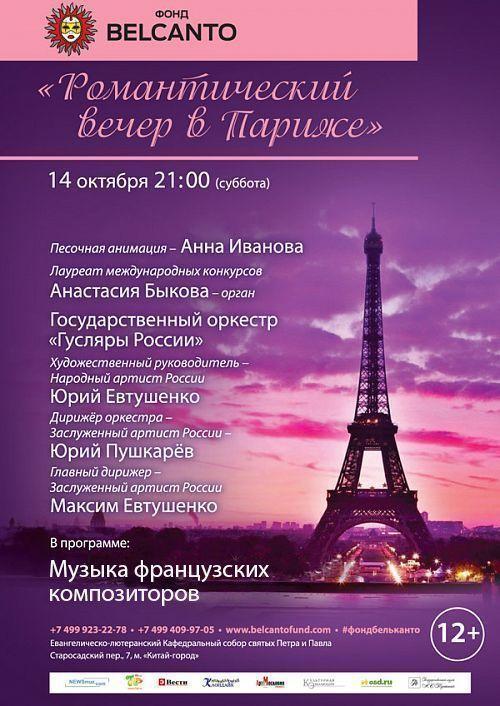 Концерт Романтический вечер в Париже