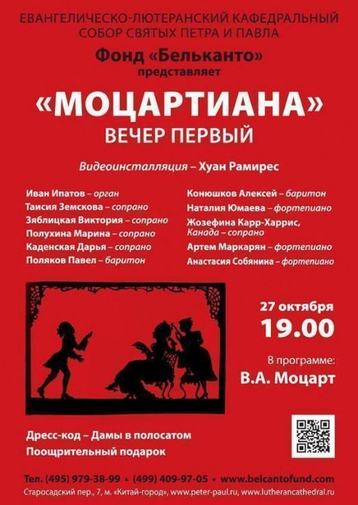 Концерт Моцартиана. Вечер первый