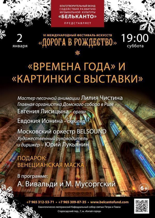 Концерт Времена года и Картинки с выставки: Собрание шедевров