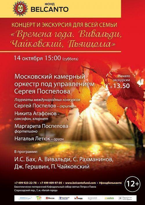 Концерт Концерт и экскурсия для всей семьи. «Времена года. Вивальди, Чайковский,Пьяццолла»