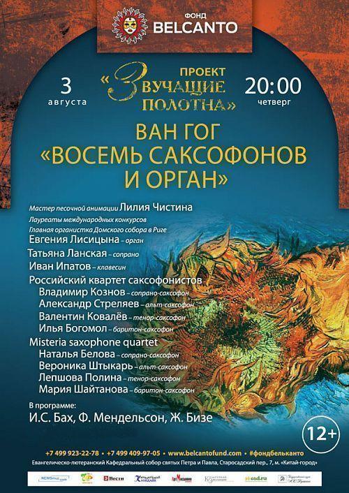 Концерт Проект «Звучащие полотна. Ван Гог». Восемь саксофонов и орган