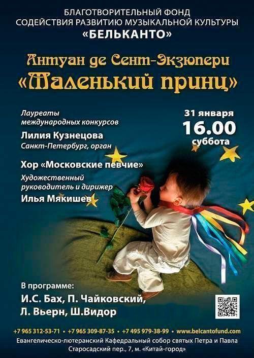 "Концерт Антуан де Сент-Экзюпери ""Маленький принц"""