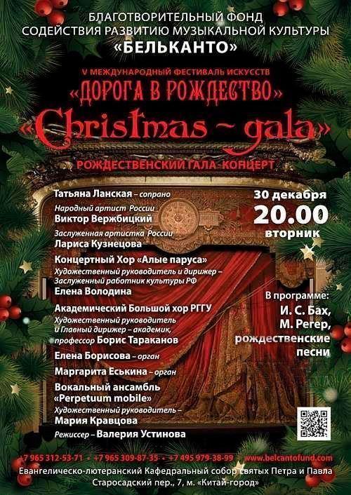 Концерт Christmas-gala. Рождественский гала-концерт