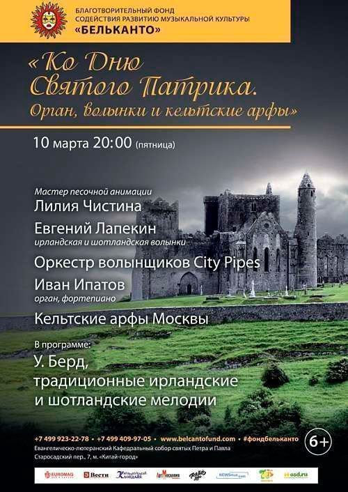 Концерт Ко Дню Святого Патрика