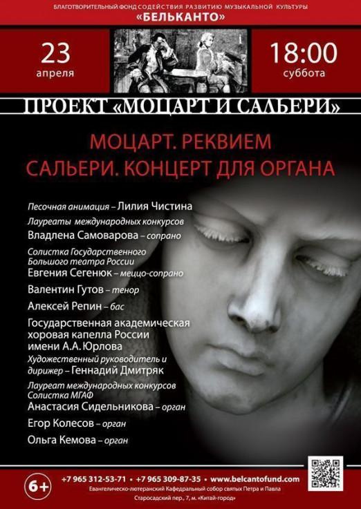 Концерт Моцарт и Сальери: Моцарт-Реквием и Сальери-Концерт