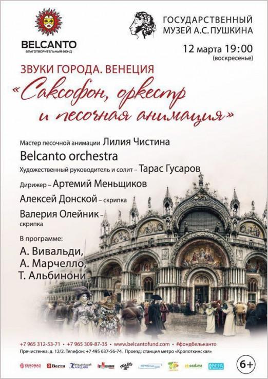 Концерт Саксофон, оркестр и песочная анимация