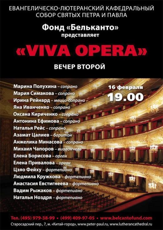 Концерт Viva Opera. Вечер второй