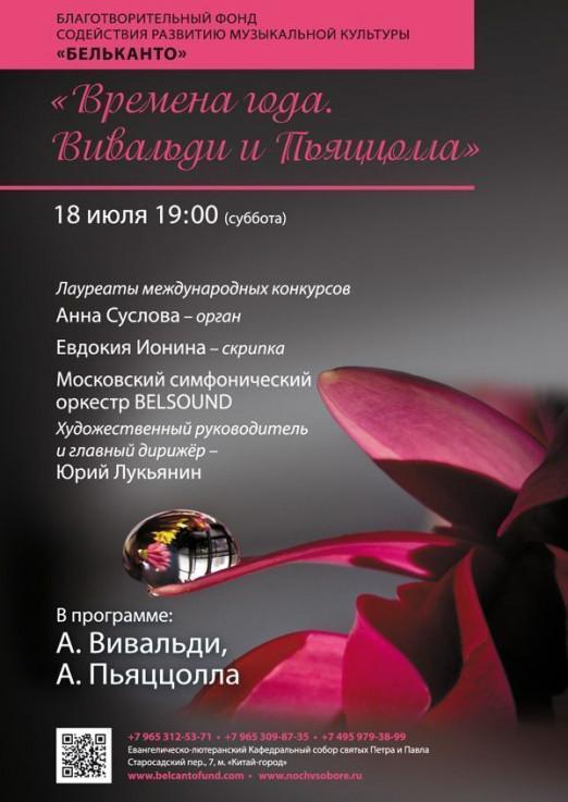 Концерт Времена года. Вивальди и Пьяццолла