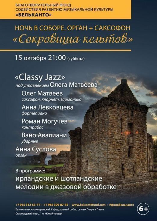 Концерт Сокровища кельтов: Орган+cаксофон