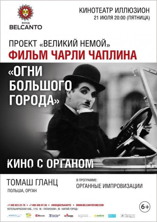 """Концерт Проект «Великий немой».  Фильм Чарли Чаплина """"Огни Большого города"""""""