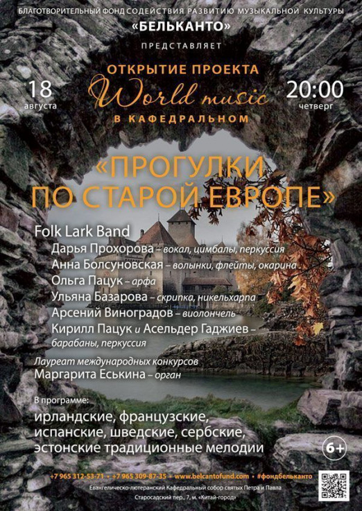 Концерт Проект World music в Кафедральном