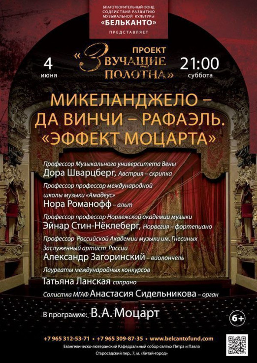 Концерт Микеланджело-Да Винчи-Рафаэль: Эффект Моцарта