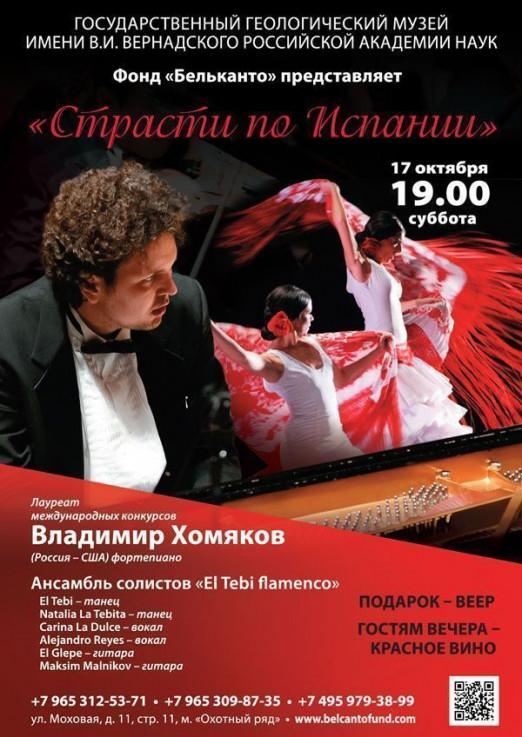 Концерт Страсти по Испании