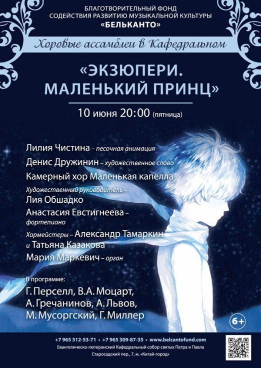 Концерт «Хоровые ассамблеи в Кафедральном»   Экзюпери. Маленький принц