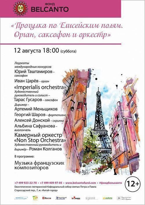 Концерт Прогулка по Елисейским полям. Орган, саксофон и оркестр