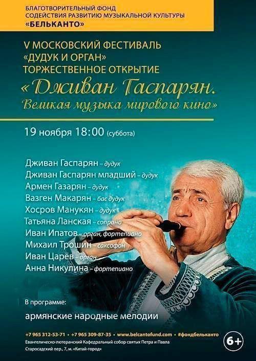 Концерт Дживан Гаспарян. Великая музыка мирового кино