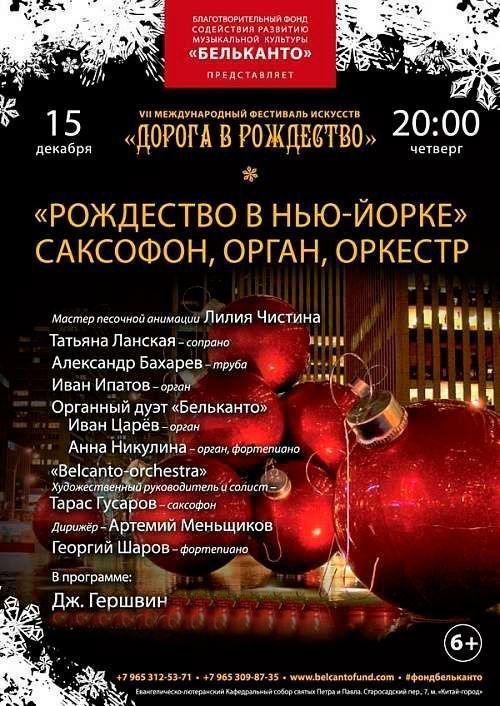 """Концерт """"Рождество в Нью-Йорке». Саксофон, орган, оркестр"""""""