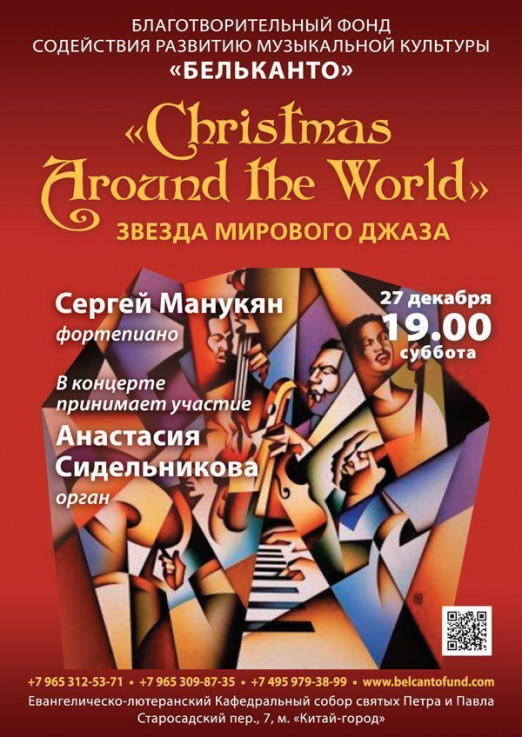 Концерт Christmas around the world. Звезды мирового джаза