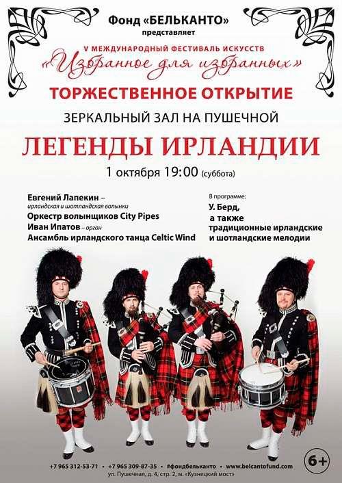Концерт Легенды Ирландии