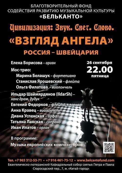 Концерт Взгляд Ангела. Россия-Швейцария