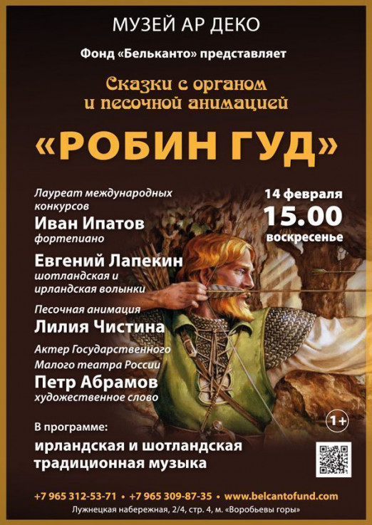 Концерт Робин Гуд