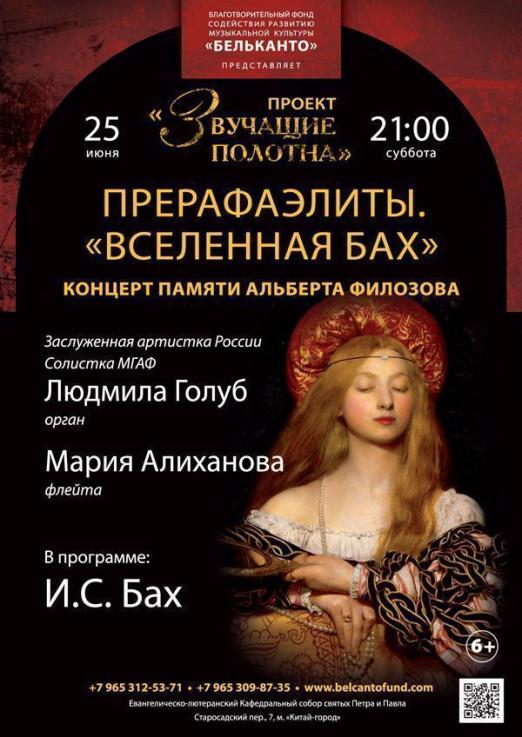 Концерт Прерафаэлиты-Вселенная Бах