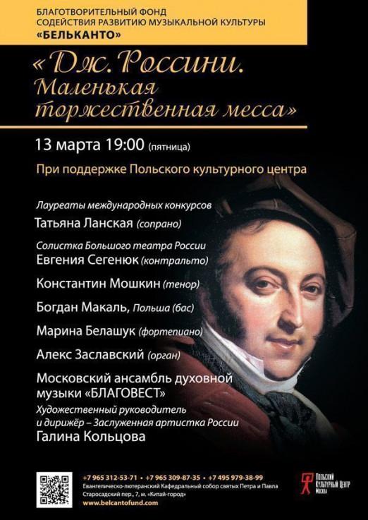 Концерт Дж. Россини. Маленькая торжественная месса