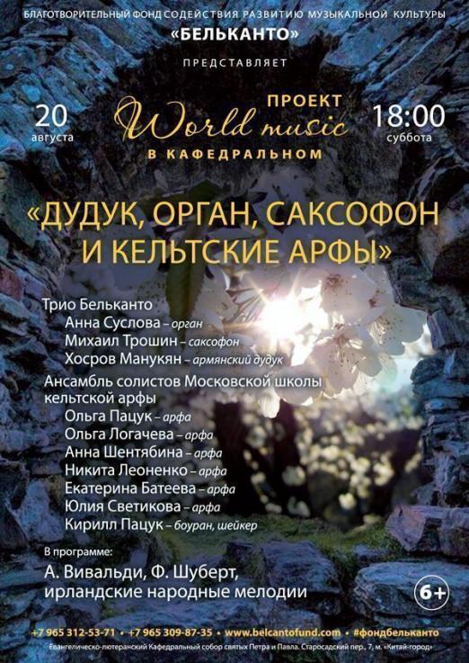 Концерт Дудук, орган, саксофон и кельтские арфы