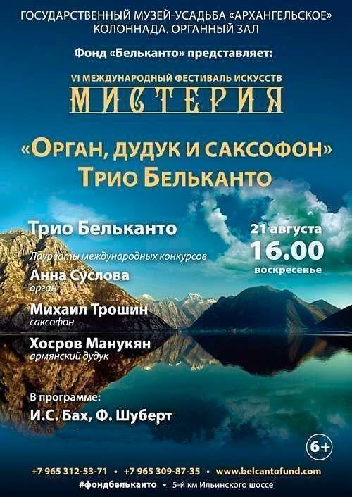 Концерт Орган, дудук и саксофон: От Баха до Пьяццоллы