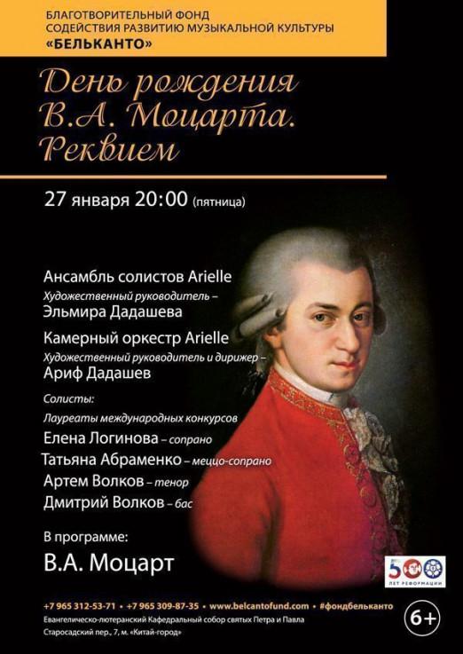 Концерт День рождения В. А. Моцарта. Реквием