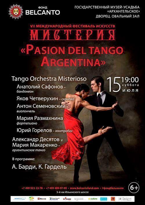 Концерт «Pasion del tango Argentina»