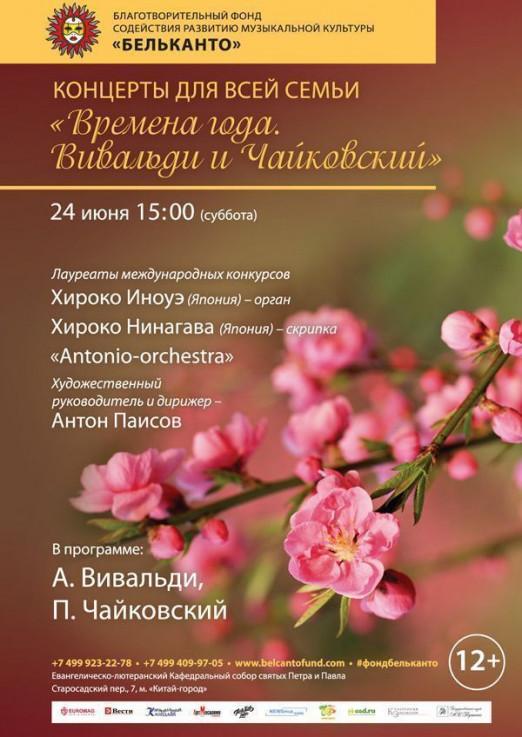 Концерт Времена года: Вивальди и Чайковский
