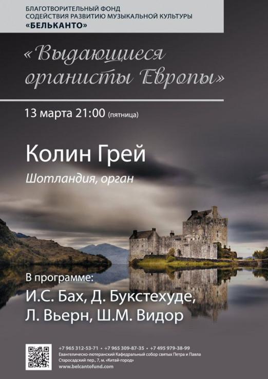 Концерт «Выдающиеся органисты Европы»