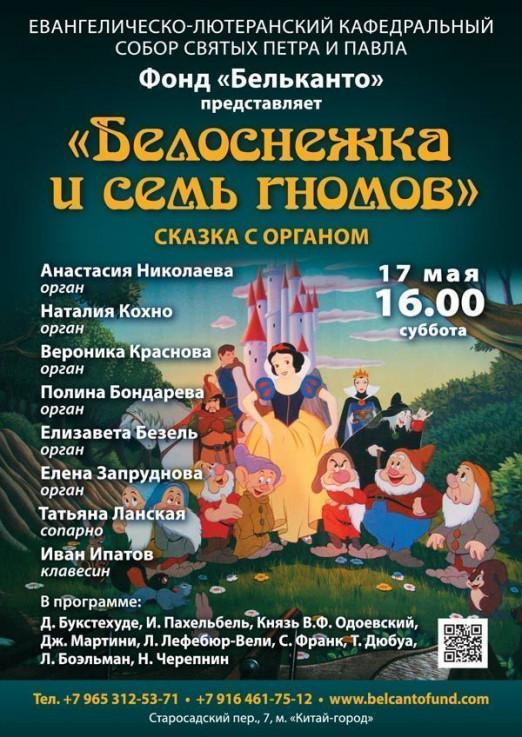 Концерт Белоснежка и семь гномов