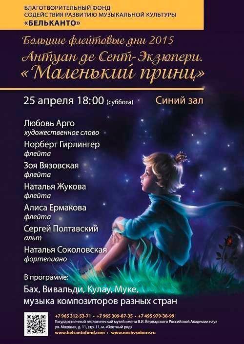"Концерт ""Маленький принц"""