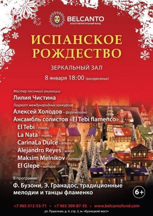 Концерт «Испанское Рождество»