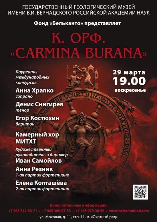 """Концерт К. Орф  """"Carmina burana"""""""