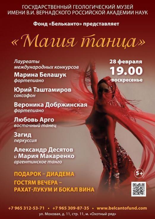 Концерт Магия танца